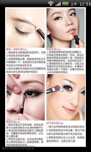 跟我一起学化妆