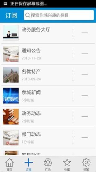 玩免費休閒APP|下載中国济南 app不用錢|硬是要APP