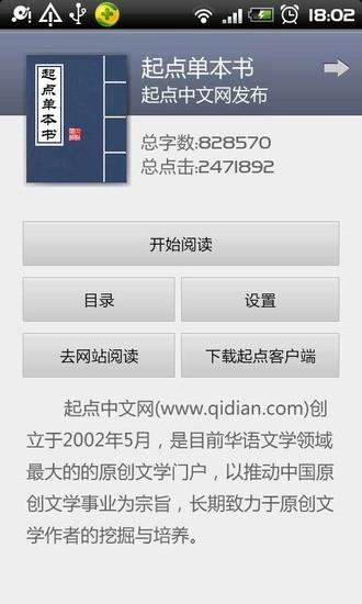 免費下載書籍APP|大周皇族 app開箱文|APP開箱王