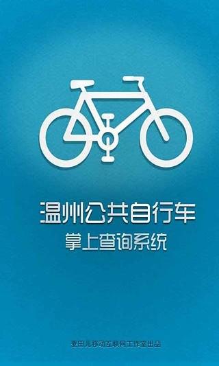 玩免費生活APP|下載温州公共自行车掌上通 app不用錢|硬是要APP