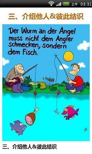自学德语口语基础简明教程