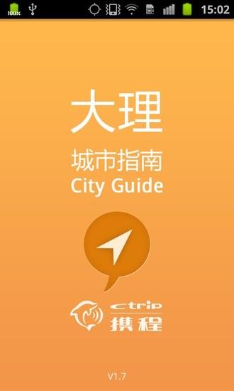 大理城市指南