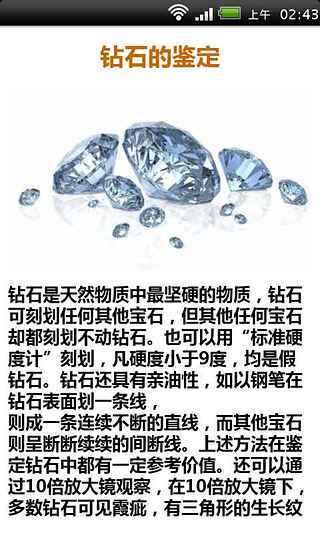 史上最全珠宝玉器鉴定方法