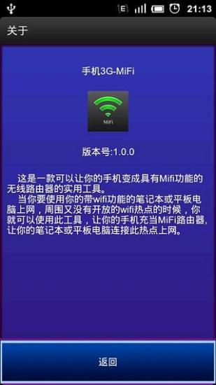 手机3G-MiFi