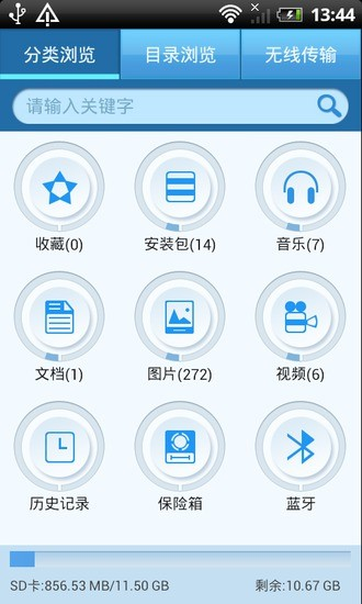 文件管理器- Google Play Android 應用程式