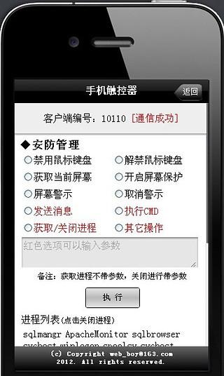 Chrome 遠端桌面Android iOS App 手機遠端連線教學- 電腦玩物
