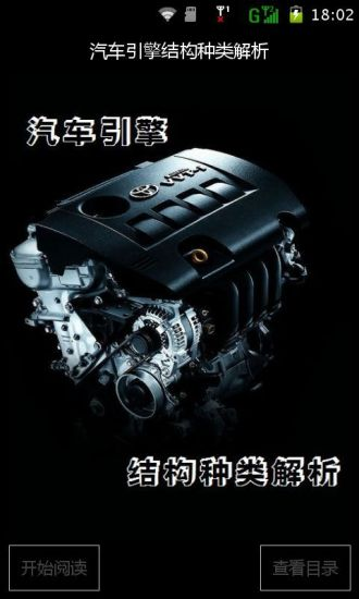 汽车引擎结构种类解析