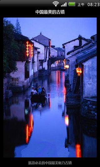 中国最美的古镇