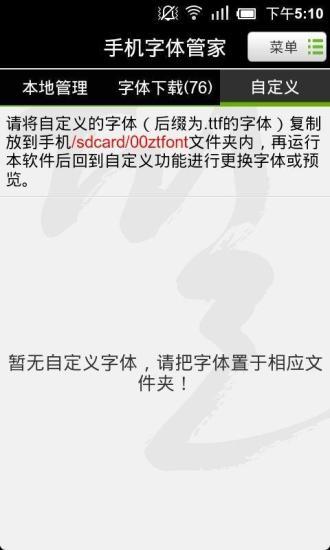 【免費程式庫與試用程式App】手机字体管家-APP點子
