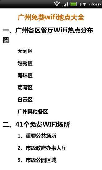 玩免費生活APP|下載广州免费wifi地点大全 app不用錢|硬是要APP