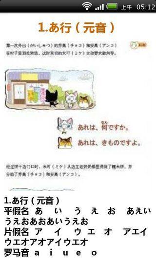 自学日语语音入门基础教程