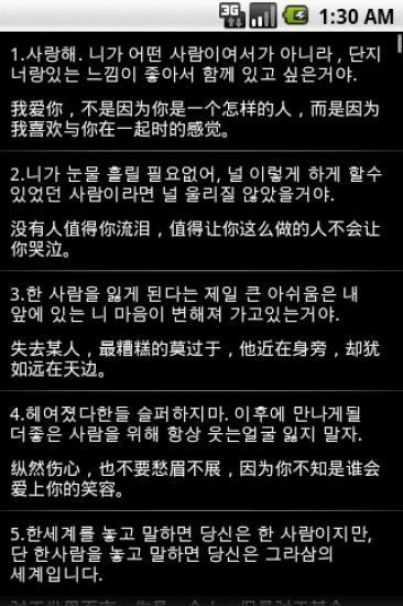 韩语爱情一百句