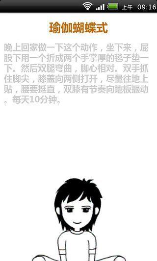 中医健康养生保健操