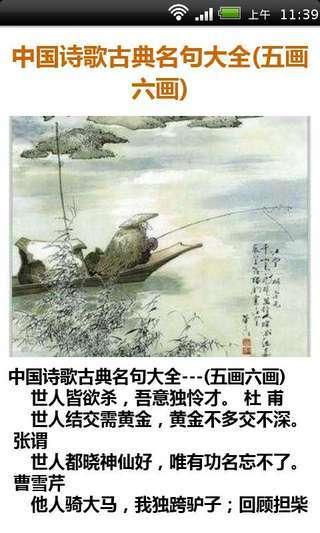 中国诗歌古典名句大全