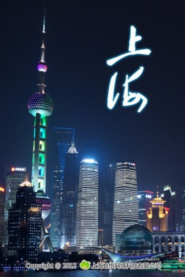 爱自游上海