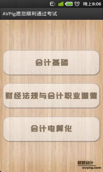 玩教育App|屁屁会计从业资格证考试免費|APP試玩