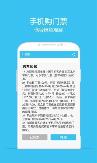 车展中国|玩新聞App免費|玩APPs