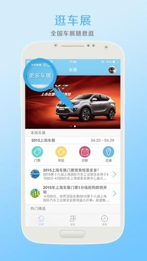 国际车展-中国第一权威车展应用:在App Store 上的内容 - iTunes