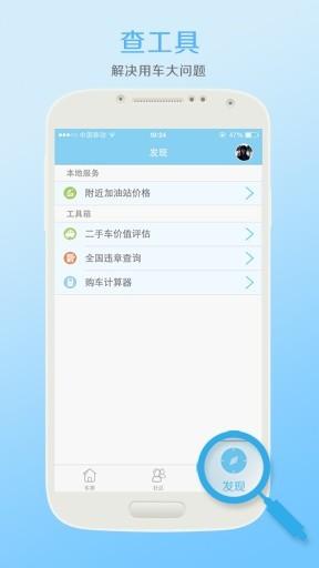 玩新聞App 车展中国免費 APP試玩