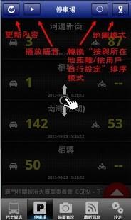 玩免費新聞APP|下載交通资讯站 app不用錢|硬是要APP