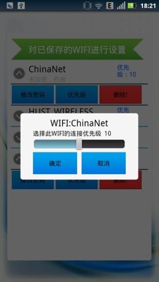 玩免費工具APP 下載Wifi助手 app不用錢 硬是要APP