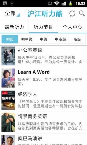 玩免費教育APP|下載沪江听力酷日语能力考JLPT app不用錢|硬是要APP