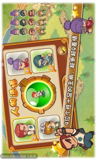 玩角色扮演App|三国大富翁免費|APP試玩