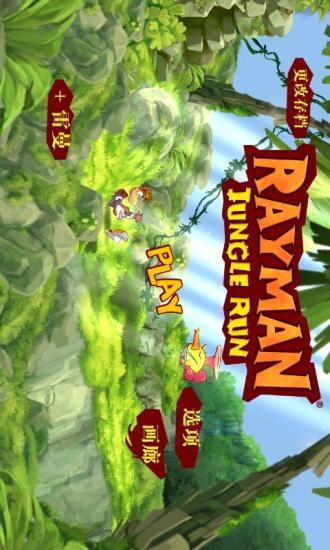 雷曼丛林探险 Rayman Jungle Run