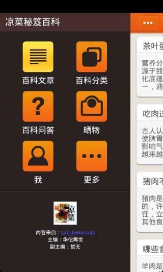 玩工具App 凉菜秘笈百科免費 APP試玩