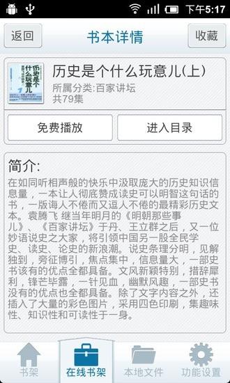 玩書籍App|百家讲坛免费听书免費|APP試玩