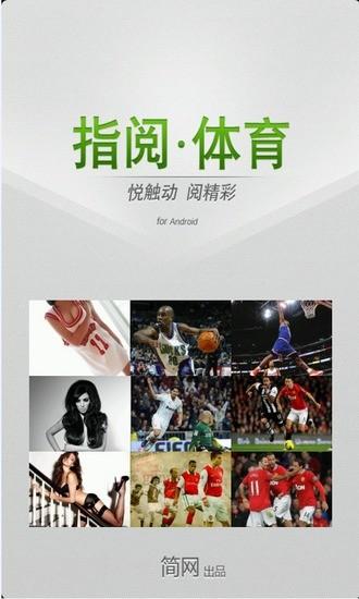 指阅·体育