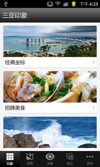 玩旅遊App|三亚攻略免費|APP試玩