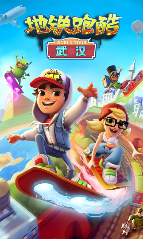 地铁跑酷(世界环游)游戏截图