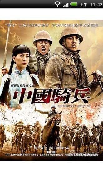 中国骑兵高清在线播放