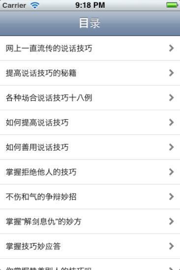小黄人快跑中文版app - APP試玩 - 傳說中的挨踢部門