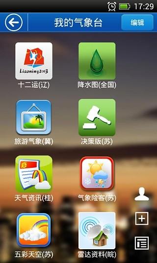 免費下載生活APP 中国天气通 app開箱文 APP開箱王