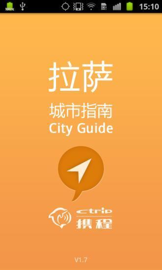 拉萨城市指南