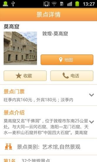 敦煌城市指南|玩旅遊App免費|玩APPs