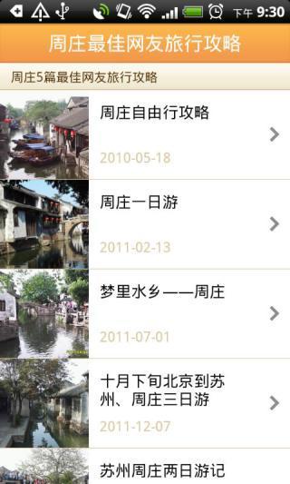 玩免費旅遊APP|下載周庄城市指南 app不用錢|硬是要APP