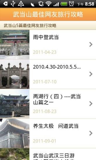 玩免費旅遊APP|下載武当山城市指南 app不用錢|硬是要APP