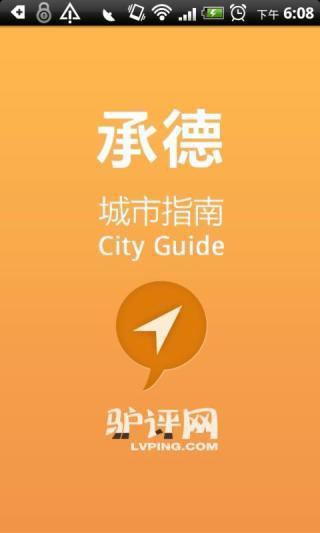 承德城市指南