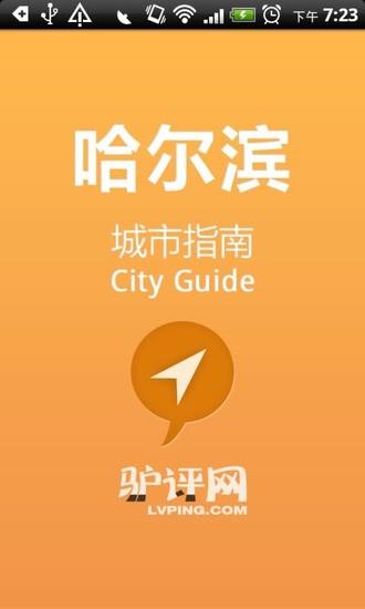 哈尔滨城市指南