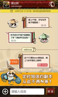 多趣短信熊猫人主题