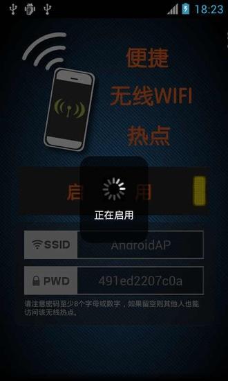 玩免費工具APP 下載便捷无线WIFI热点 app不用錢 硬是要APP
