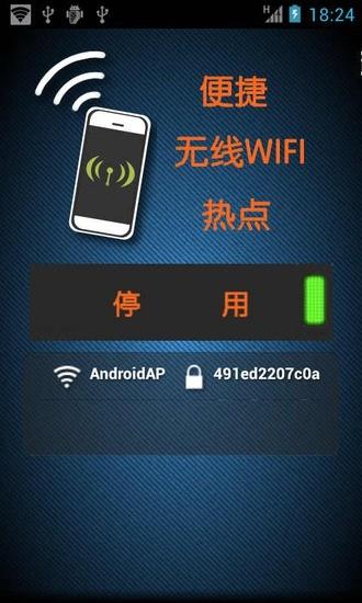 玩免費工具APP|下載便捷无线WIFI热点 app不用錢|硬是要APP
