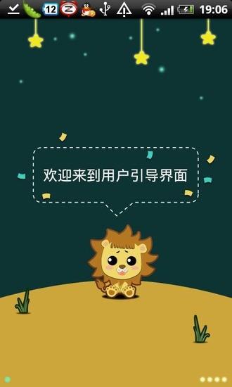 十二星座之狮子座