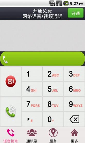賽微語音命令 V3.3 解鎖板 多機型可用(2015.2.11更新)-Android 軟體下載-Android 遊戲/軟體/繁化/交流-Android 台灣中文 ...