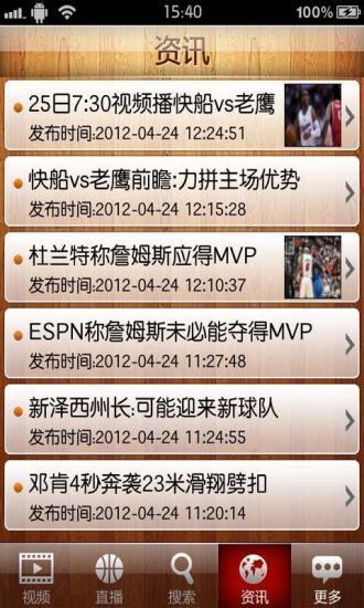 用iPhone免費看NBA美國職籃- Sportacular @ Fun I Phone 我的手機 ...