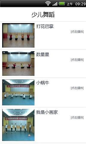 玩免費教育APP|下載少儿幼儿舞蹈教程在线播放 app不用錢|硬是要APP