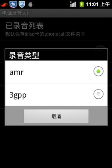 玩免費工具APP|下載通话录音大师 PhoneRecordMaster app不用錢|硬是要APP